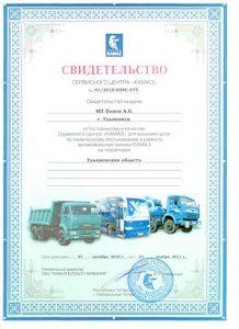 "Свидетельство Сервисного центра ""КАМАЗ"""